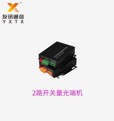开关量光端机 优质开关量光端机厂商 友讯通信
