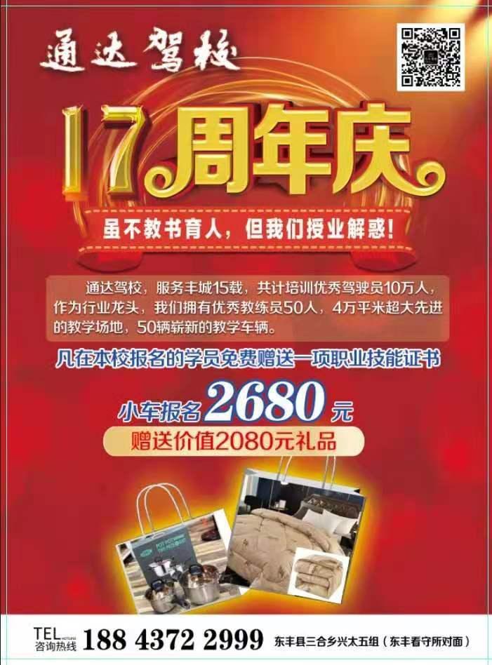通达驾校十七年庆隆重推出: