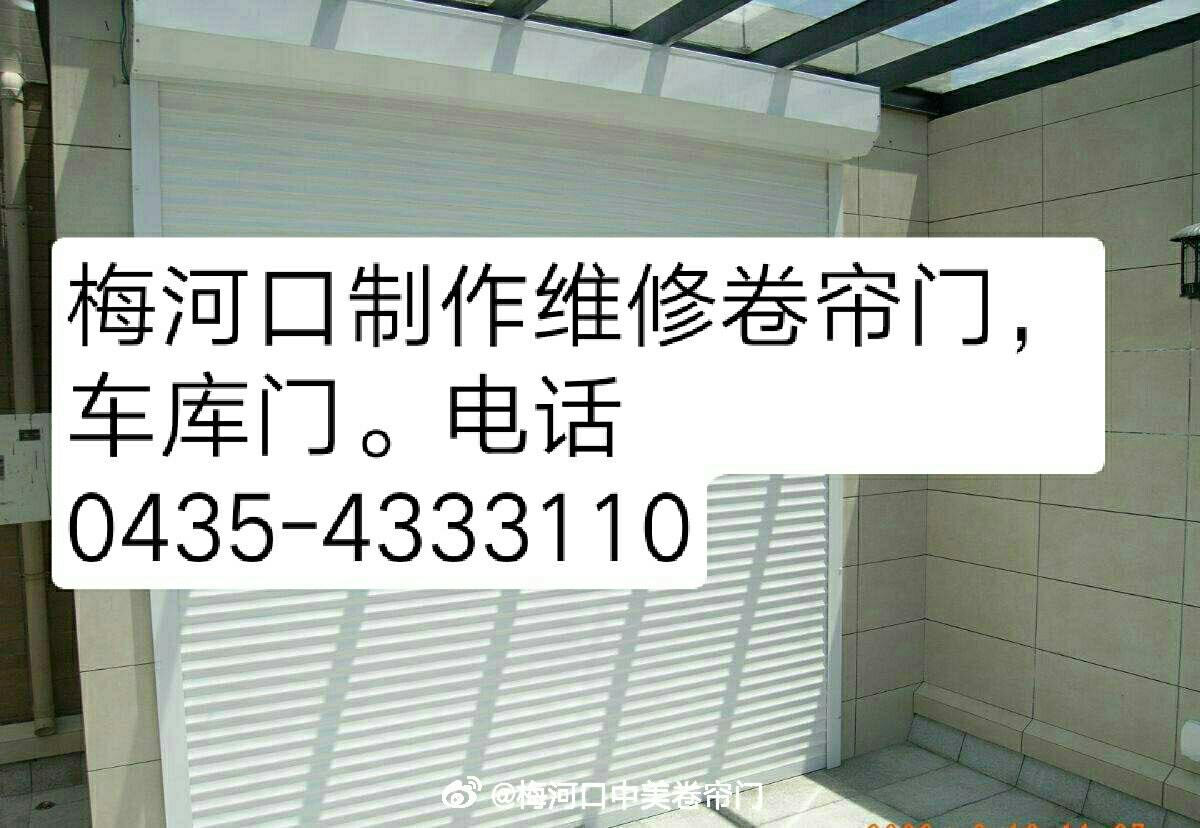 卷帘门,车库门,翻板门,白刚门,专业制作及维修。热线电话43