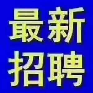 急招去上海饭店工作人员