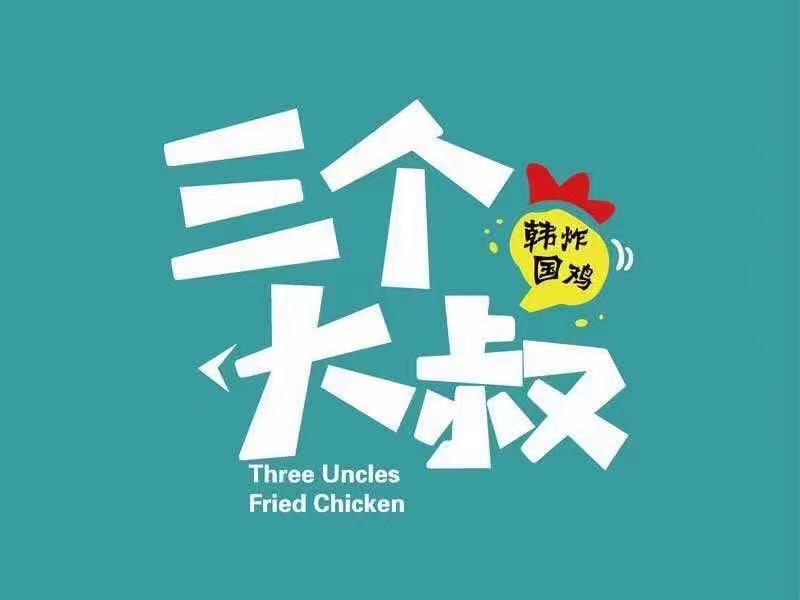 三个大叔炸鸡