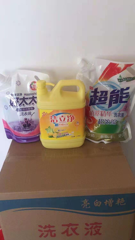 洗衣液洗洁精 批发供货 一手货源