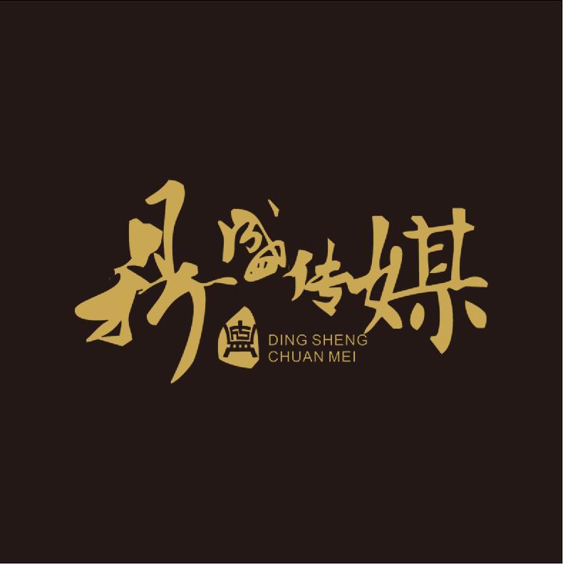 梅河口市,东丰县, 鼎盛网络传媒招聘主播