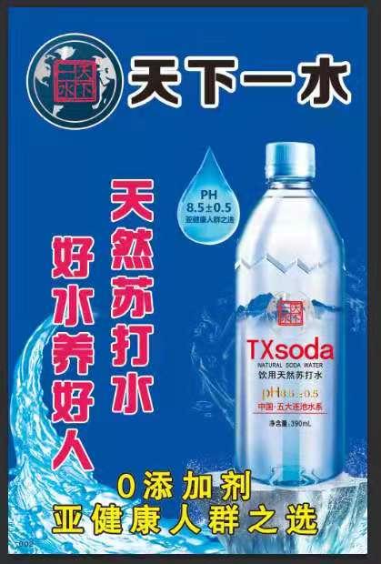 天下一水天然苏打水,痛风患者亚健康人群首选