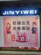 中联商场3楼(天井)旺铺出兑