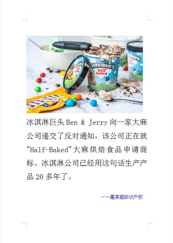 冰淇淋巨头Ben & Jerry向一家大麻公